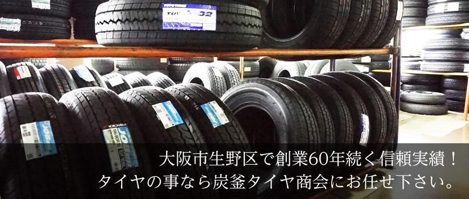 大阪市生野区で創業60年続く信頼実績!タイヤの事なら炭釜タイヤ商会にお任せ下さい。