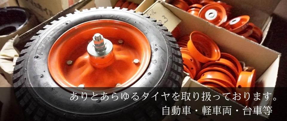ありとあらゆるタイヤを取り扱っております。自動車・軽車両・台車等